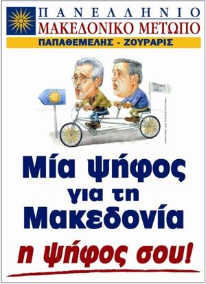 μία ψήφος για τη μακεδονία μικρό