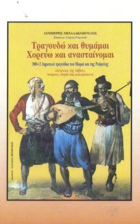 TRAGOYDIA EPIKOYRIOS 1