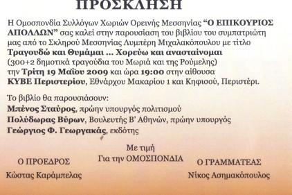TRAGOYDIA EPIKOYRIOS