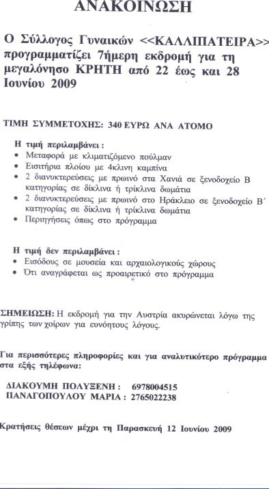 EKDROMH 2