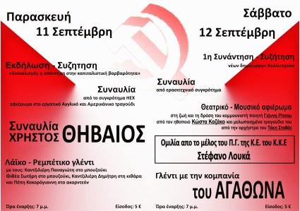 ΠΡΟΓΡΑΜΜΑ ΦΕΣΤΙΒΑΛ2