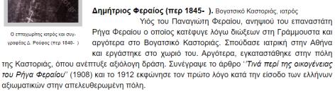 ΔΗΜΗΤΡΗΣ ΦΕΡΑΙΟΣ 1847-