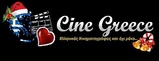 Cine Greece