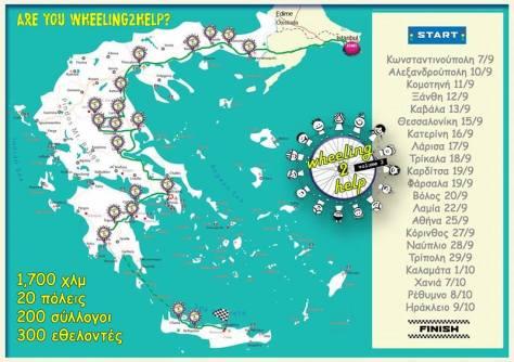 Αποτέλεσμα εικόνας για Whelling2help II Σάββατο 1η Οκτωβρίου Καλαμάτα