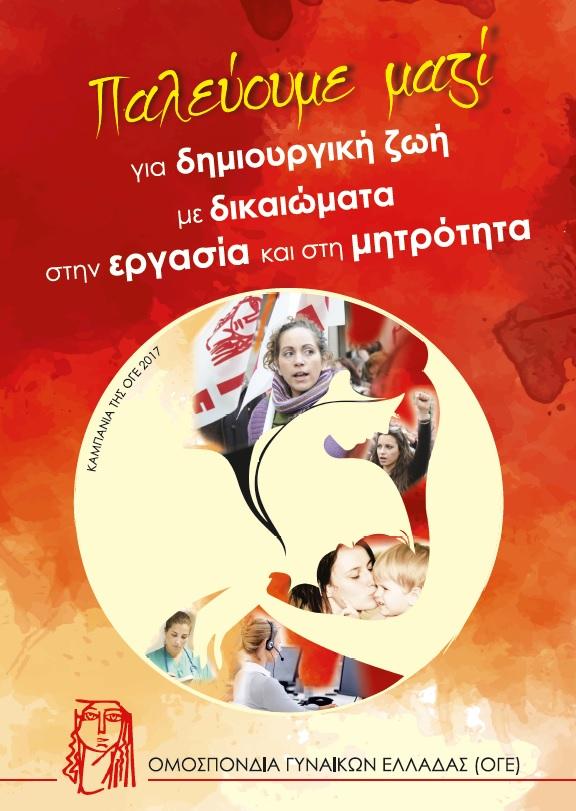 Αποτέλεσμα εικόνας για σύγχρονα δικαιώματα της γυναίκας στη μητρότητα
