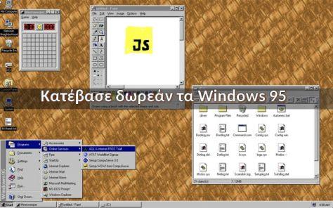 Κατέβασε δωρεάν τα Windows 95 στον υπολογιστή σου